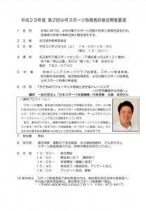 名古屋市教育委員会主催 少年スポーツ指導者研修会 講師を務めます