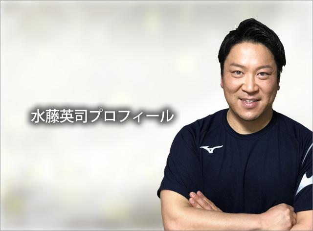 水藤英司プロフィール