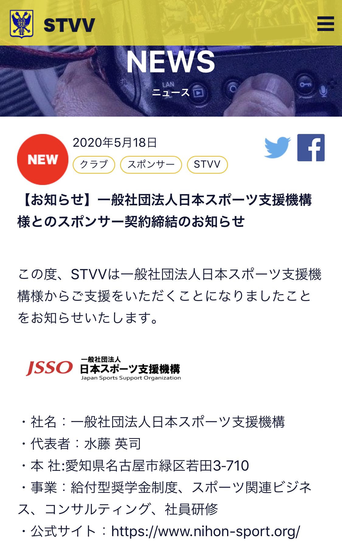 シント=トロイデンVV(STVV)