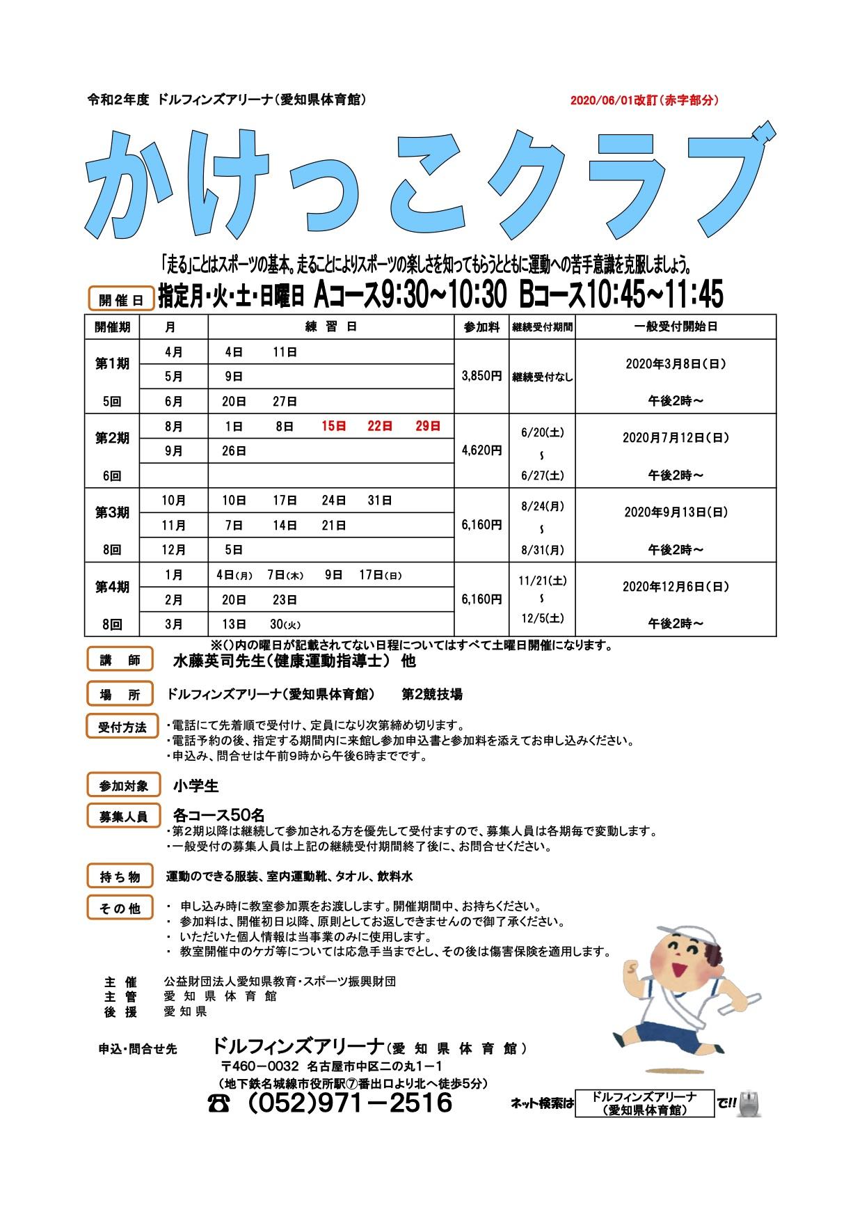 愛知県体育館 かけっこクラブ