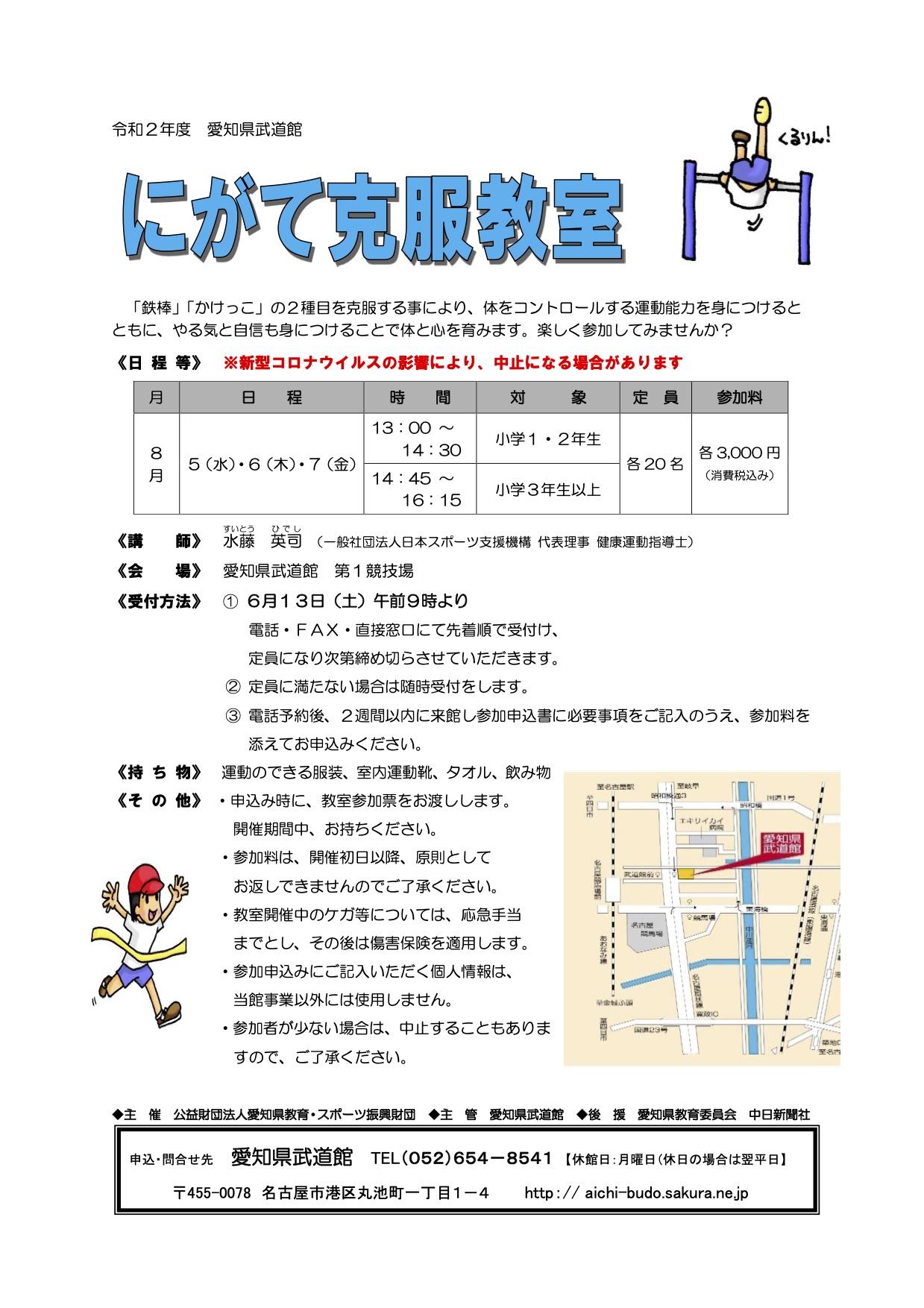 愛知県武道館 にがて克服教室始まります