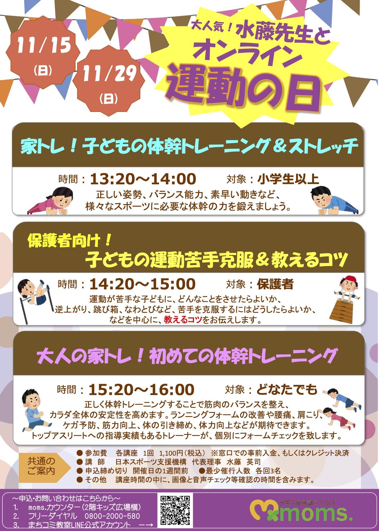 子育て応援団体moms.様主催 オンラインイベント