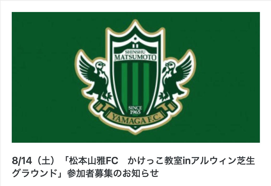 松本山雅FC かけっこ教室inアルウィン芝生グラウンド