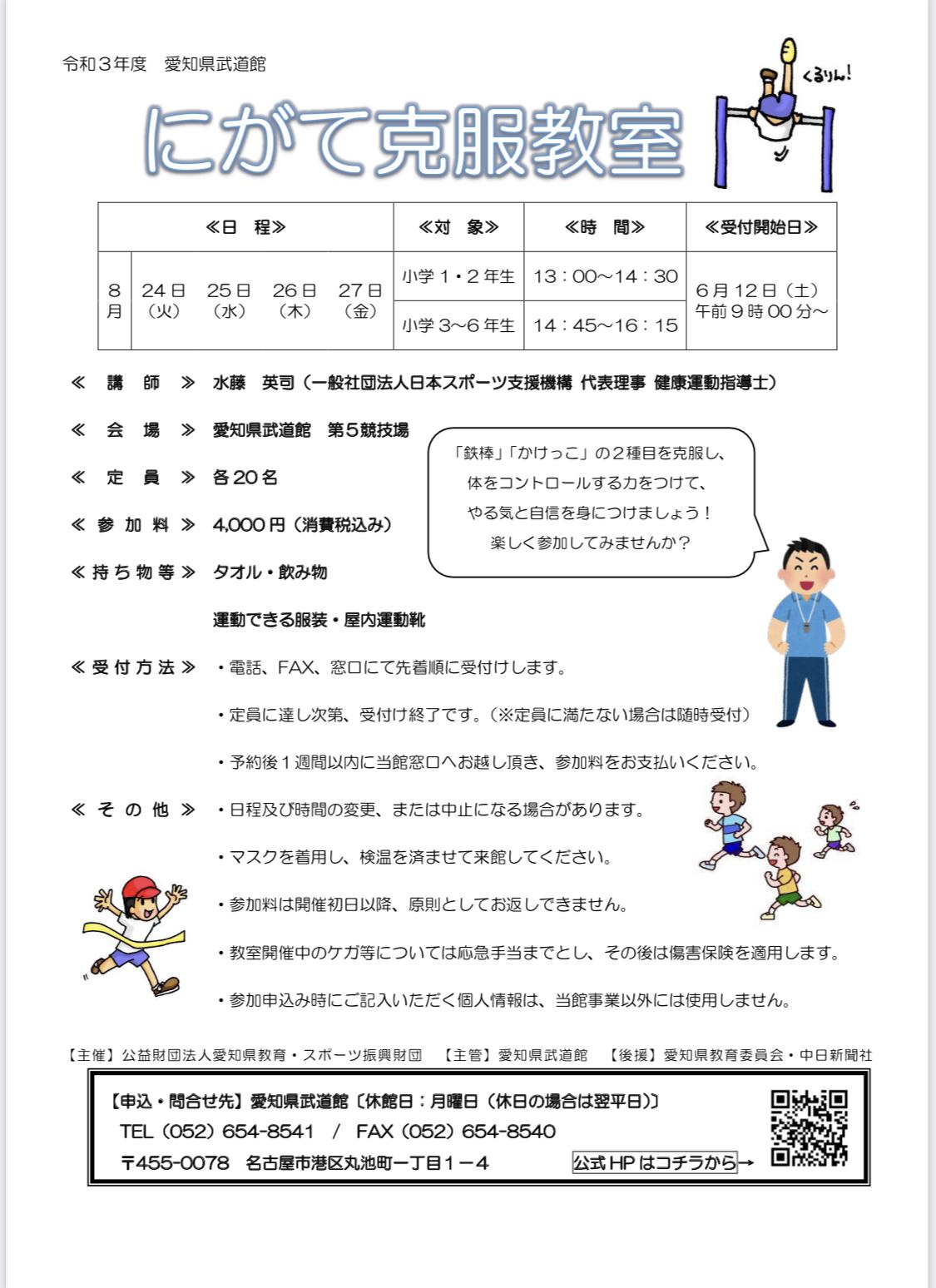 愛知県武道館 にがて克服教室