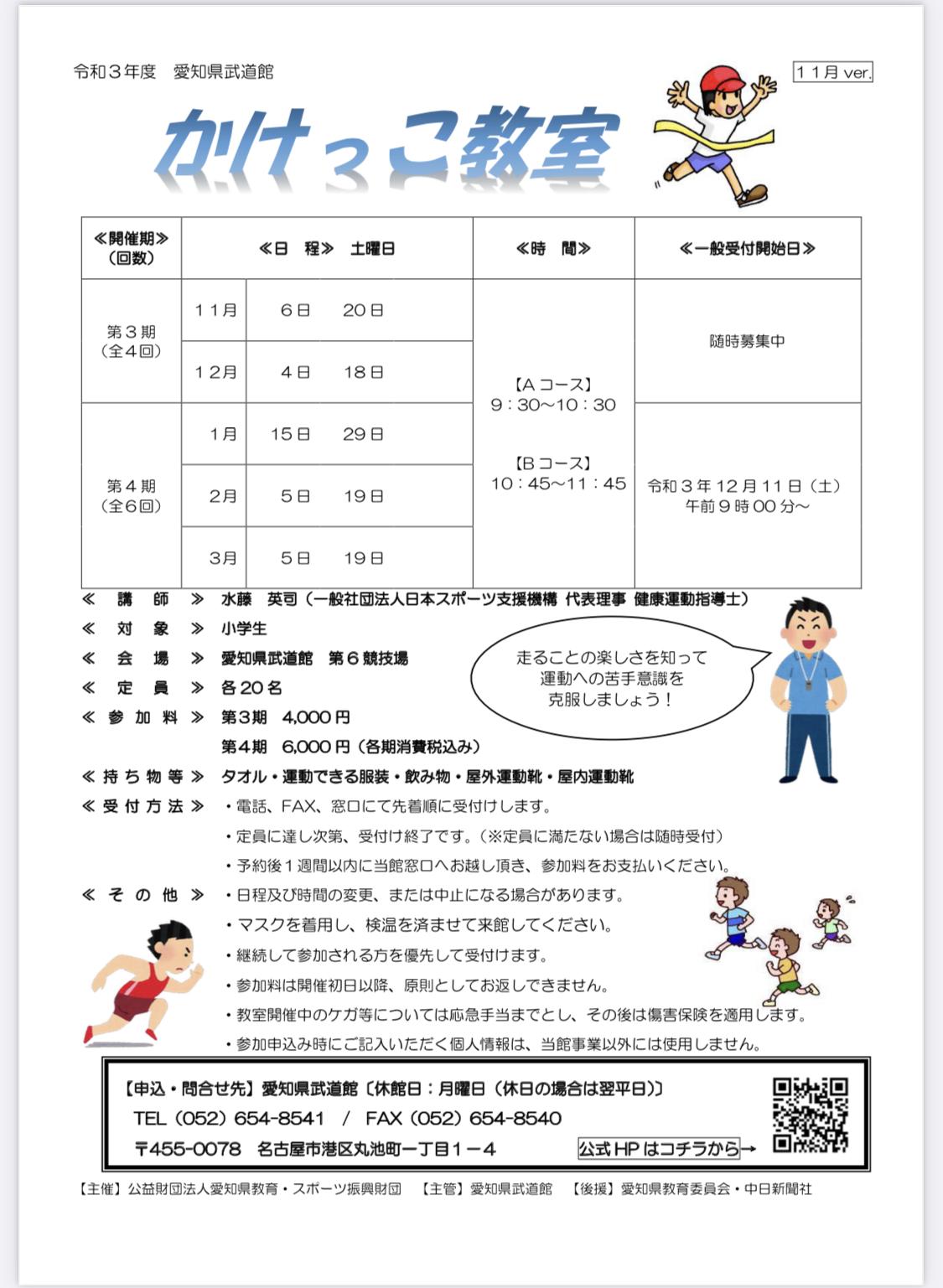 愛知県武道館 かけっこ教室再開のお知らせ